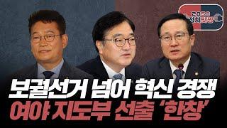 [정치맞짱 Live] 보궐선거 넘어 혁신 경쟁…여야 지…