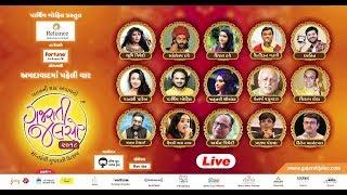 Live : Gujarati Jalso 2018 | Ahmedabad | Gujarat | #GujaratiJalso