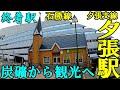 【炭都の終着駅】夕張駅・現地調査①車載動画プロローグ編