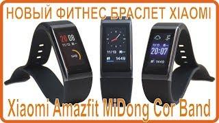 Xiaomi MiDong Amazfit Cor SmartBand - новый умный фитнес браслет Xiaomi, обзор.