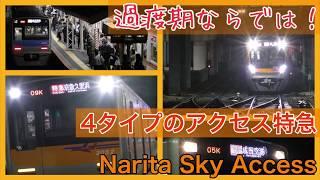 """【アクセス特急】京成新型3100形10/26デビュー!既存車も外観変更で期間限定で4形態=Narita Sky Access Line new model """"Series 3100""""Debut!!"""