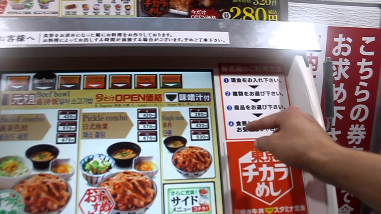 Ordering Fast Food Japanese Style Hd Youtube