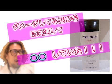 【シャンプーするだけ】ミルボンの美髪へ導くSSVR〇〇〇!!!∑(゚Д゚)