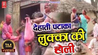 Lukka ki Holi Dehati-Brij Holi Geet Sung By Sabar Singh yadav,Girija Shastri,Cheddi Lal,