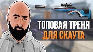 WarFace - ТОПОВАЯ ТРЕНИРОВКА ДЛЯ БОЛТОВЩИКА - Steyr Scout