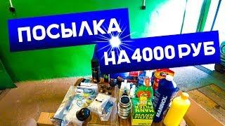 РАСПАКОВКА посылки НА 4000 РУБ | 3 серия