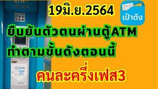 วิธียืนยันตัวตนผ่านตู้เอทีเอ็ม ธนาคารกรุงไทยในโครงการคนละครึ่งเฟส3 คนเก่าเฟส1/2 ทำตามนี้เลย