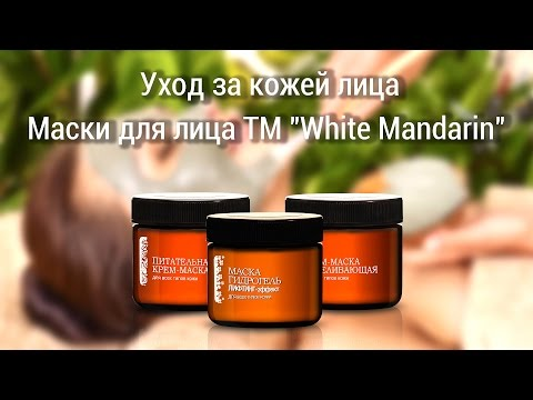 Уход за кожей лица. Маски для лица ТМ White Mandarin