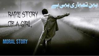 BEHAN TUMHARI BHI HA|Real story of a girl`s gang rape|True story|short moral story|ROAD TO SUCCESS