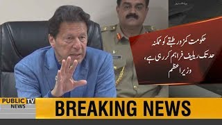 Relief for weak segment of society | PM Imran Khan focuses on reducing power tariff