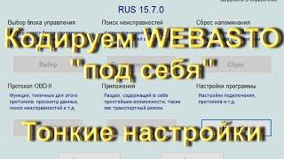 Как настроить Webasto в Volkswagen в VCDS Вася Диагност