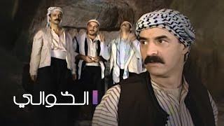 Al Khawali HD | مسلسل الخوالي الحلقة 24 الرابعة و العشرون