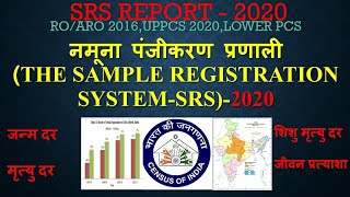 नमूना पंजीकरण प्रणाली  (The Sample Registration System-SRS)