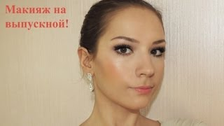 ВЫПУСКНОЙ макияж для новичка ( совместно с miss Ash )