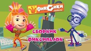Сборник Фиксипелок | Песенки Фиксиков все подряд | фиксики - детские песни