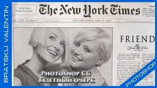 Photoshop CC Газетный очерк