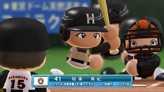 2012年の日本シリーズをパワプロ2017で再現してみました。 先発は澤村拓...