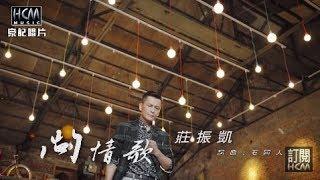 【首播】莊振凱-問情歌(官方完整版MV) HD