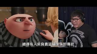 【神偷奶爸3】幕後花絮:中文配音篇-6月29日 中英文版歡樂登場
