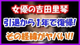 【吉川愛】女優の吉田里琴が引退→ その後1年で復帰した経緯がヤバい・・...