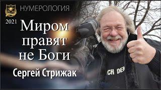 Миром правят не Боги   Сергей Стрижак