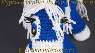 Лошадь - 2 часть - Knitting horse crochet - вязание крючком
