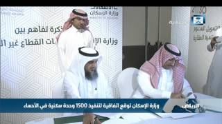 وزارة الإسكان تعلن إطلاق الدفعة الثالثة لبرنامج سكني