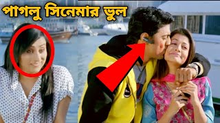 পাগলু I Bengali Movie Mistake In paglu full movie | paglu cinema | paglu film | paglu | Redcard