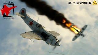 Ил-2 Битва за Сталинград - Дневной стрим(Хочешь увидеть или услышать свое сообщение в прямом эфире? - http://www.donationalerts.ru/r/fallfire Регистрация в War Thunder -..., 2015-07-22T15:42:28.000Z)