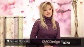 Новинка обои OVK коллекция Лили(Новая коллекция метровых виниловых обоев горячего тиснения на флизелиновой основе произведена на украинс..., 2013-03-29T06:09:32.000Z)