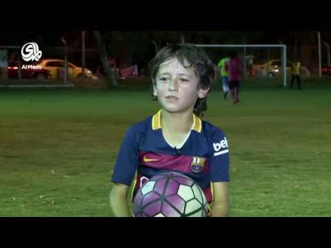 أكاديمية لاماسيا في برشلونة تسعى لاستقطاب الموهبة الكروية الطفل أحمد ضياء الملقب بميسي العراق thumbnail