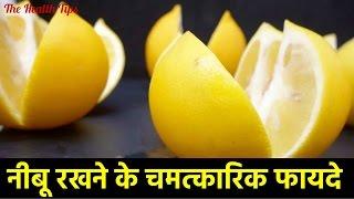 सोते वक्त बिस्तर के पास कटा नीबू रखने के चमत्कारिक फायदे   advantages of sliced lemon