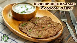 """Печеночные оладьи с соусом """"Ранч"""" - рецепты пошаговый от menu5min"""