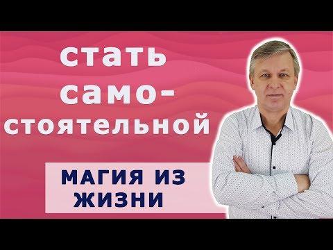 Хочу уйти от мужа. Как стать самостоятельной. Психолог Андрей Азаров.