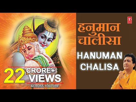 Shri Hanuman Chalisa Bhajans By Hariharan [Full Audio Songs Juke Box] thumbnail