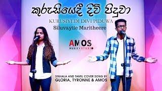 Kurusiyedi Divi Piduwa | Tamil & Sinhala | Cover By Gloria , Tyronne Enas & Jerushan Amos | Shalitha