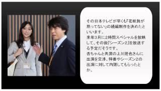 「ごちそうさん」「花咲舞が黙ってない」とたて続けに主演の杏ちゃん。 ...