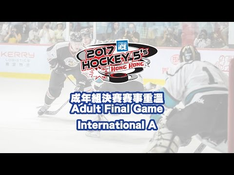 2017 Mega Ice 五人冰球賽 Hockey 5's 決賽直播Final Live_International A