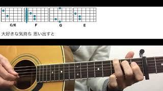 今回のコード動画は、福山雅治さんの『トモエ学園 』です! この曲のポ...