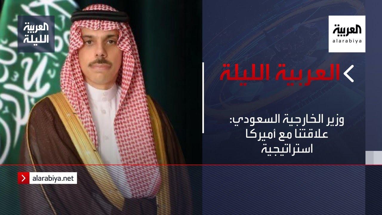 صورة فيديو : نشرة العربية الليلة | وزير الخارجية السعودي: علاقتنا مع أميركا استراتيجية