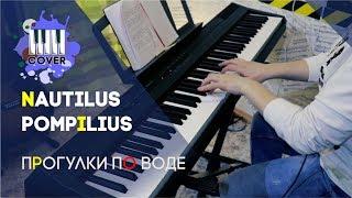 """Nautilus Pompilius - """"Прогулки по воде"""" (PIANO COVER)"""
