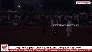 🔴 [Live] Soonak (New Chandigarh) Kushti Dangal 21 Aug 2019