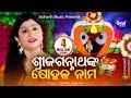 Sri Jagannathanka Sohala Nama | Odia Jagannath Bhajan By Namita Agrawal | Namita Agrawal