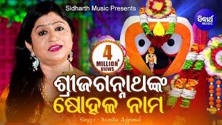 Sri Jagannathanka Sohala Nama | ଶ୍ରୀଜଗନ୍ନାଥଙ୍କ ଷୋହଳ ନାମ | Odia Jagannath Bhajan By Namita Agrawal