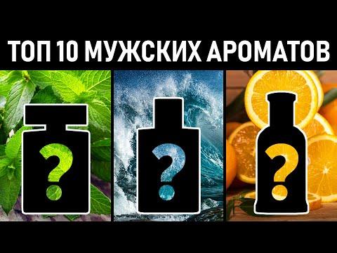 Как выбрать мужской парфюм? ТОП 10 Мужских ароматов.