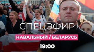 Навального лечат в Берлине, в Пскове задержан бывший сотрудник СК Беларуси, байкеры против Лукашенко