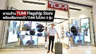 [spin9] พาชมร้าน TUMI Flagship Store พร้อมเลือกกระเป๋า TUMI ใบโปรด 3 รุ่น
