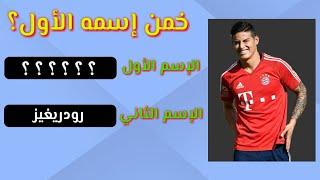 خمن و حاول التعرف على الإسم الأول لأشهر لاعبين كرة القدم؟/ الجزء الثاني