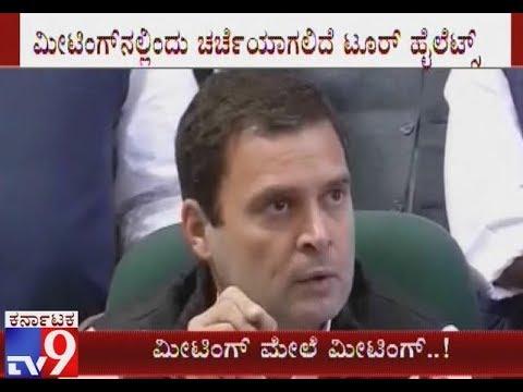 Assembly Elections-2018: Rahul Gandhi Visits to Karnataka, Congress Prepares to Welcome him