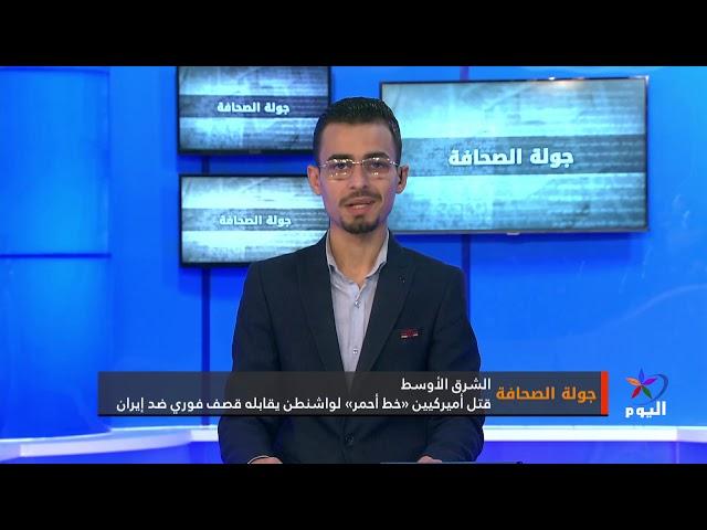 جولة بين الصحف العربية والعالمية مع خضر دهام 8 - 1 - 2020